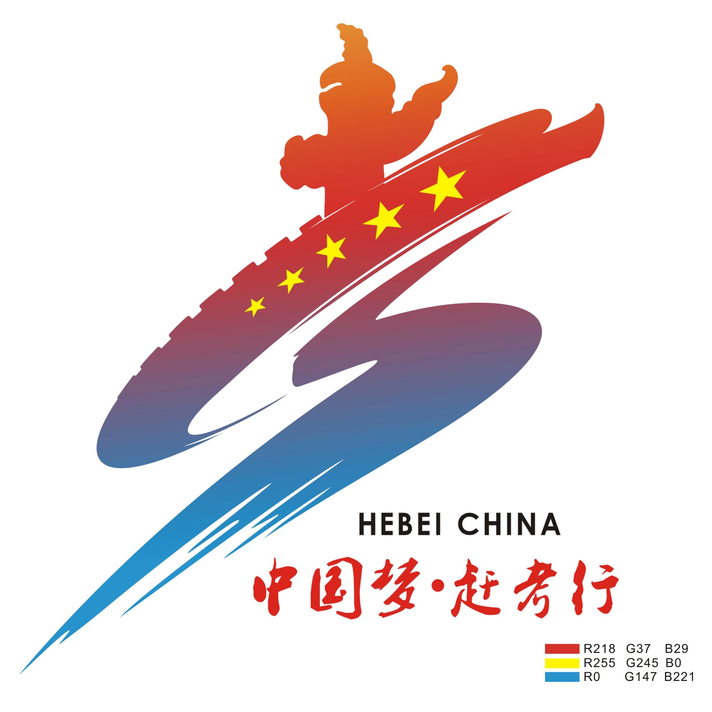 """""""中国梦 赶考行""""形象标识宣传"""