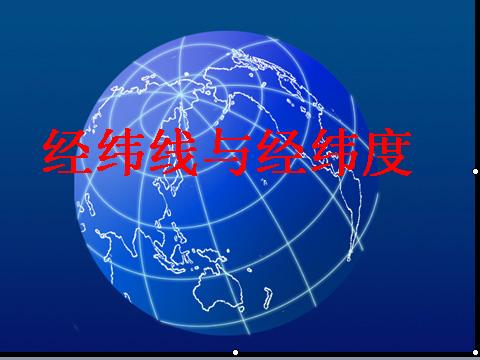 带经纬度的世界地图::中国经纬度::地球经纬度